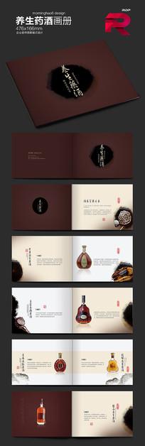 中国风药酒画册