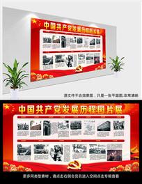 中国共产党的光辉历程党建展板