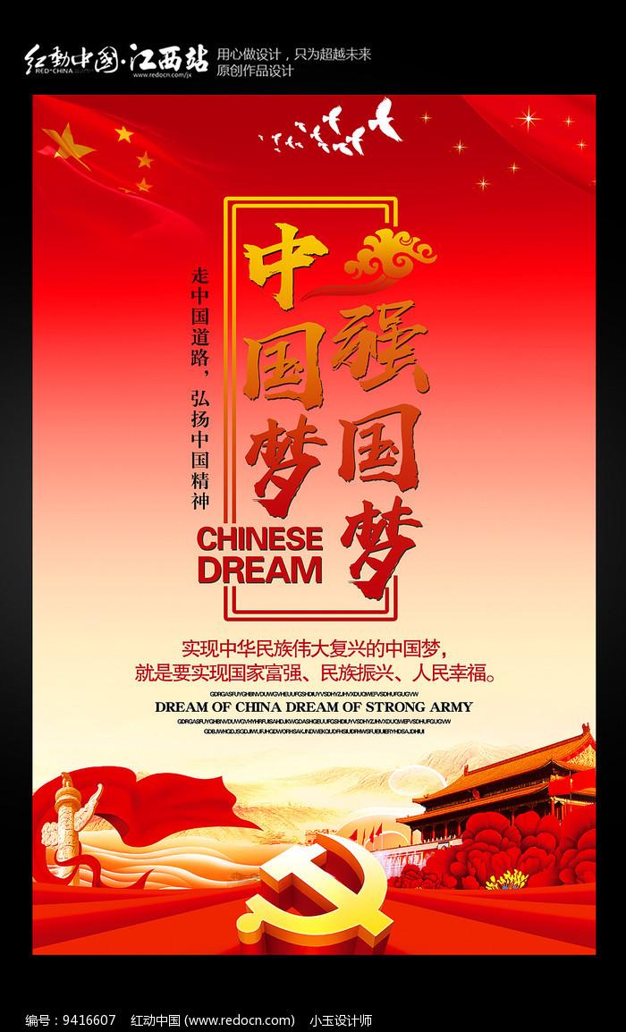 原创设计稿 海报设计/宣传单/广告牌 海报设计 中国梦强军梦宣传海报图片