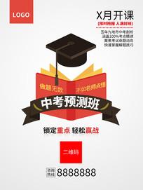 中考宣传海报设计