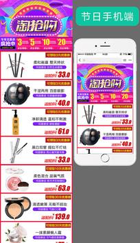 紫色51护肤手机端首页模板 PSD