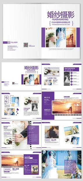 紫色小清新整套婚纱画册