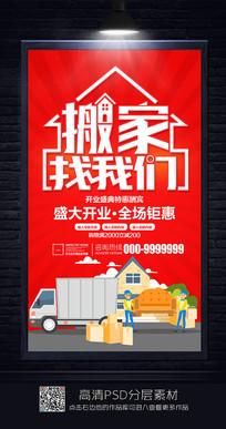 搬家找我们搬家公司海报