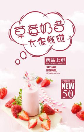草莓奶昔大促销宣传海报