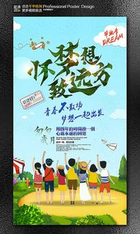 创意青春毕业季活动宣传海报