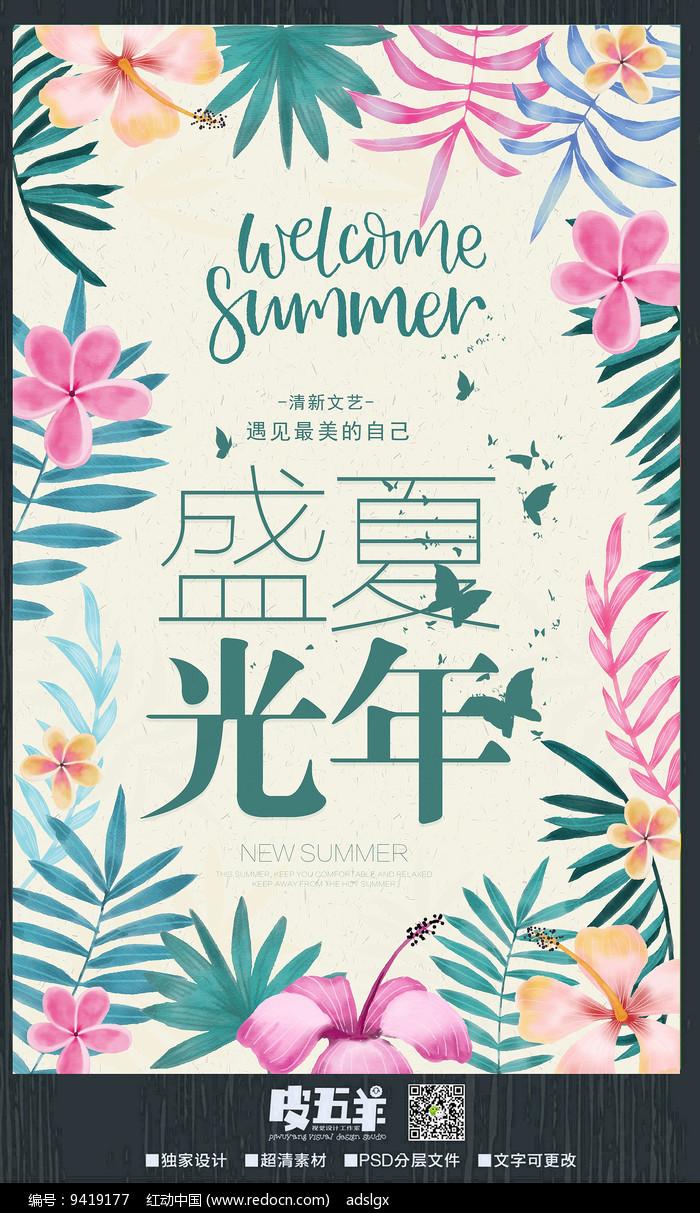 创意夏季促销宣传海报图片