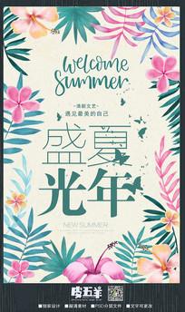 创意夏季促销宣传海报