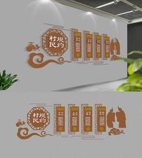 村规民约新农村文化墙 AI