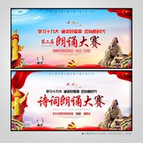 党建中国诗词朗诵大赛宣传展板