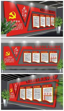 大气党建党员活动室文化墙