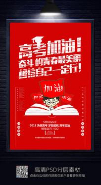 高考加油宣传海报