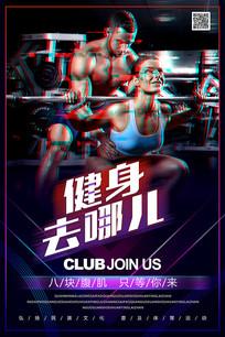 故障风健身俱乐部创意海报