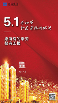 红色大气51房地产海报