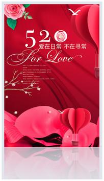 红色温馨520海报