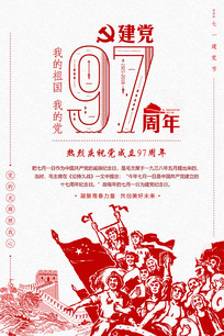 建党97周年海报设计