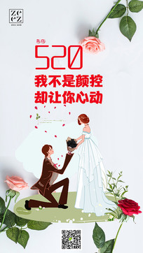 简洁唯美520情人节海报