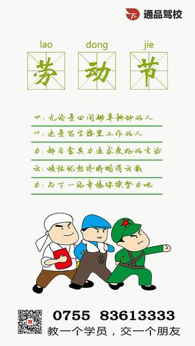简洁文艺五一劳动节海报