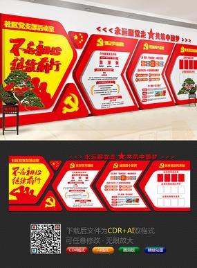 精品党员活动室文化墙背景墙