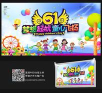 精品六一儿童节活动背景展板