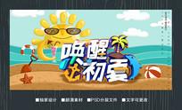 卡通唤醒初夏促销海报