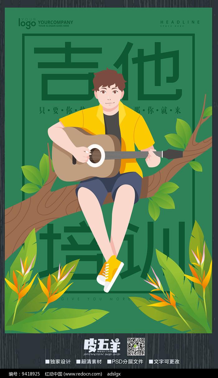 卡通吉他班招生海报图片