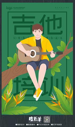 卡通吉他班招生海报