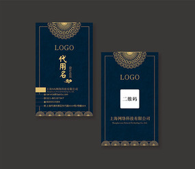 蓝色服装企业名片模板