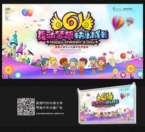 六一儿童节活动晚会背景展板