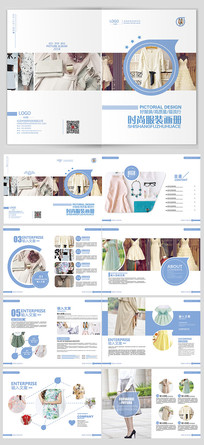 清新时尚服装行业宣传画册