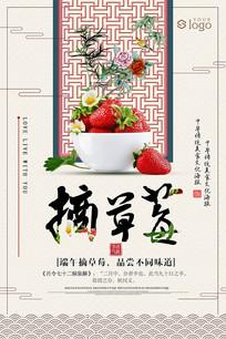 清新一起摘草莓夏日旅游海报