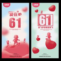 庆祝61儿童节活动海报
