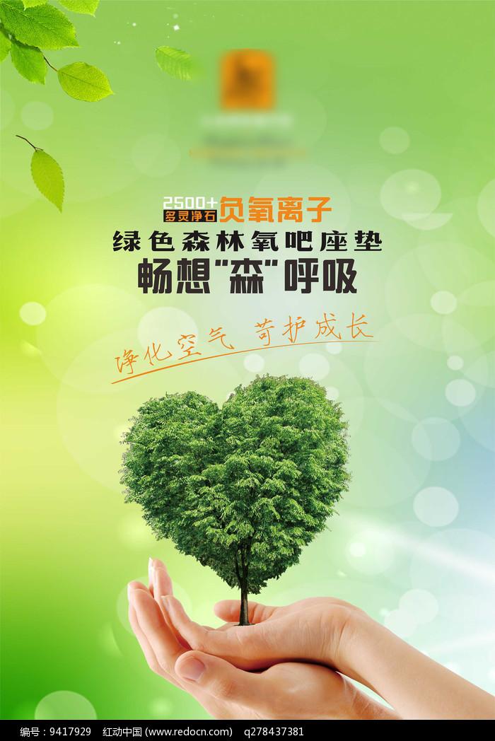 原创设计稿 海报设计/宣传单/广告牌 广告牌|户外广告 森林氧吧宣传图片