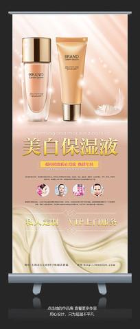 时尚化妆品促销宣传易拉宝