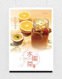 水果茶上市海报设计