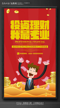 投资理财海报
