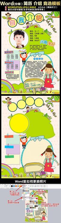 word自我介绍竞选电子小报