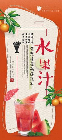 夏季水果汁促销海报