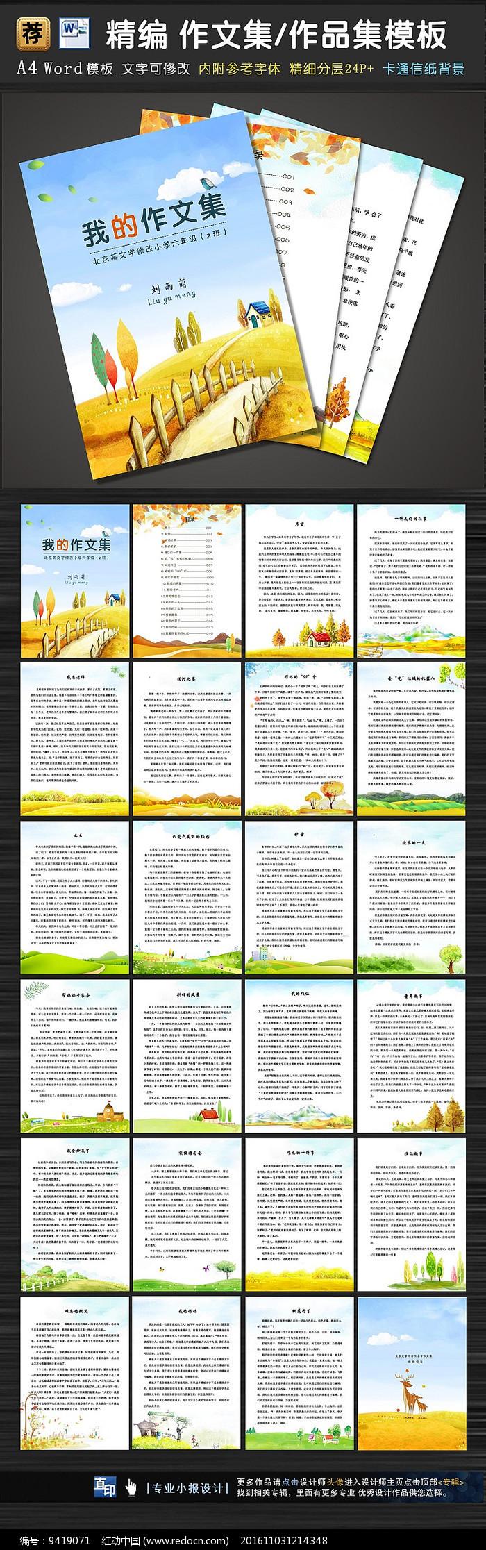 小学生作文集校刊封面信纸模板图片