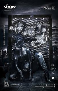 夜店夜猫总动员主题海报