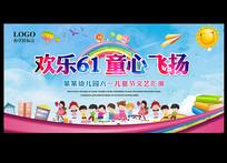 幼儿园六一儿童节晚会舞台背景