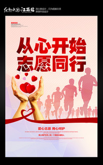 志愿者服务公益海报