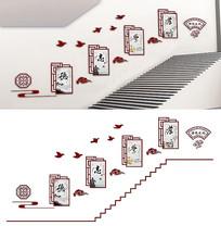 中国风楼道楼梯文化墙