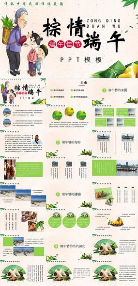 中国节日端午节PPT模板