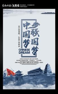 中国梦强国梦宣传海报设计