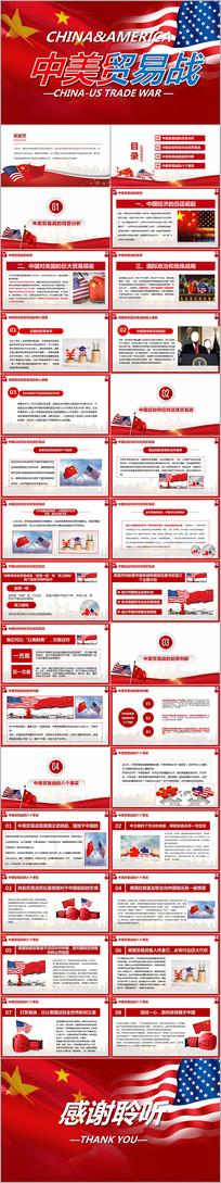 中美贸易战详细解读ppt模板