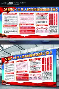 中华人民共和国宪法修订案展板