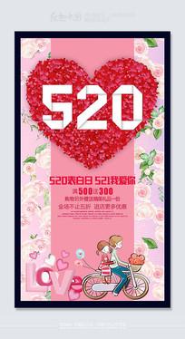 520表白日活动促销海报素材