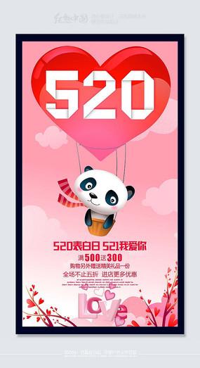 520精品清新情人节海报