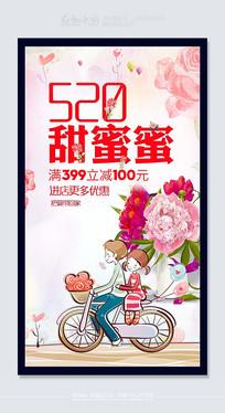520甜蜜蜜活动促销海报素材