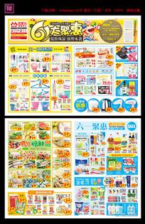 61儿童节超市DM宣传单